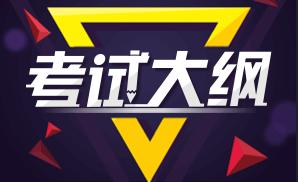 2020年江苏二级建造师考试考试大纲正式发布
