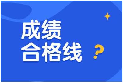 2019年天津二级建造师考试合格标准