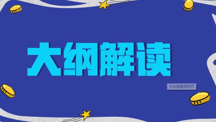 2020年陕西二级建造师考试考试大纲