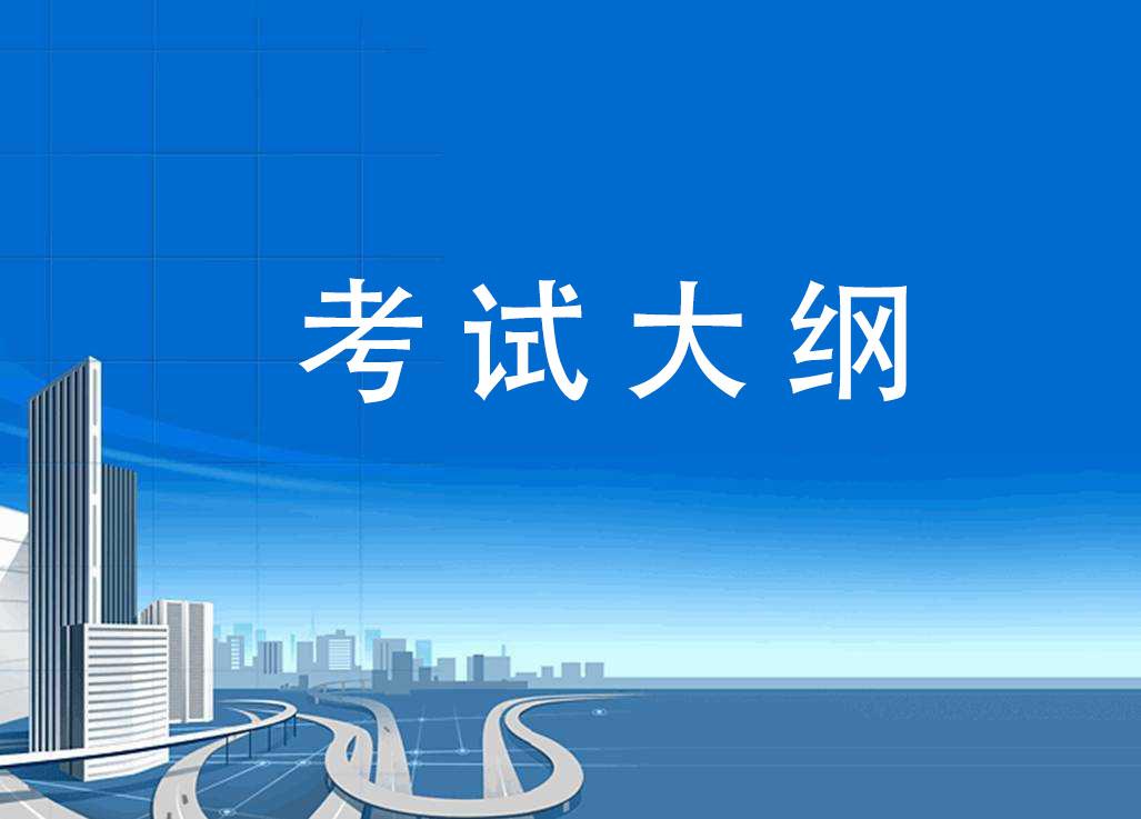 2020年江西二级建造师考试大纲