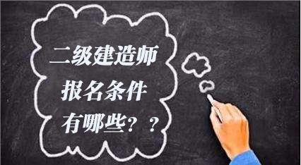 湖北省二级建造师报考条件图片