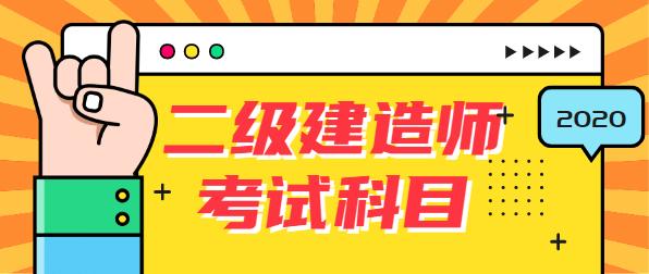 湖南二级建造师考试科目图片