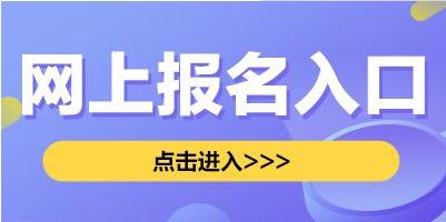 2020福建二建报名入口官网图片