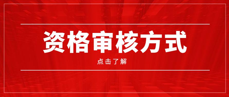 2020年广西二建考试是前审还是后审